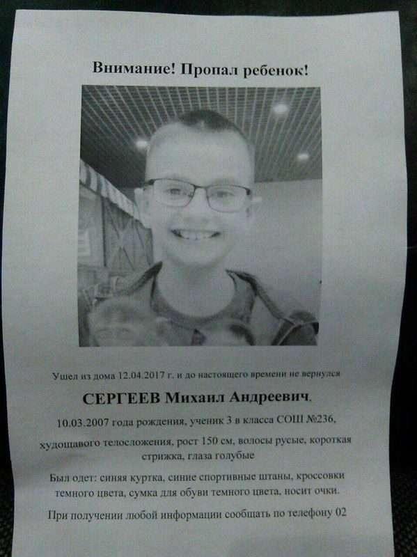 Волгоградцев просят помочь в поиске школьника из Знаменска