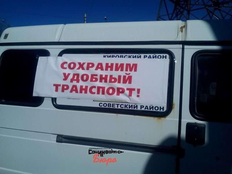 Волгоградцев приглашают на митинг против отмены маршруток