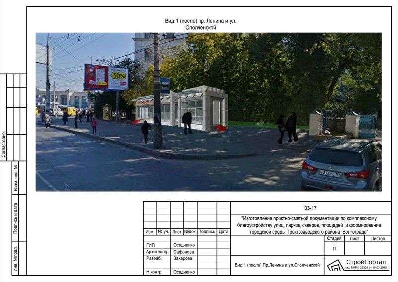 Стало известно, какие улицы в Волгограде облагородят к ЧМ-2018