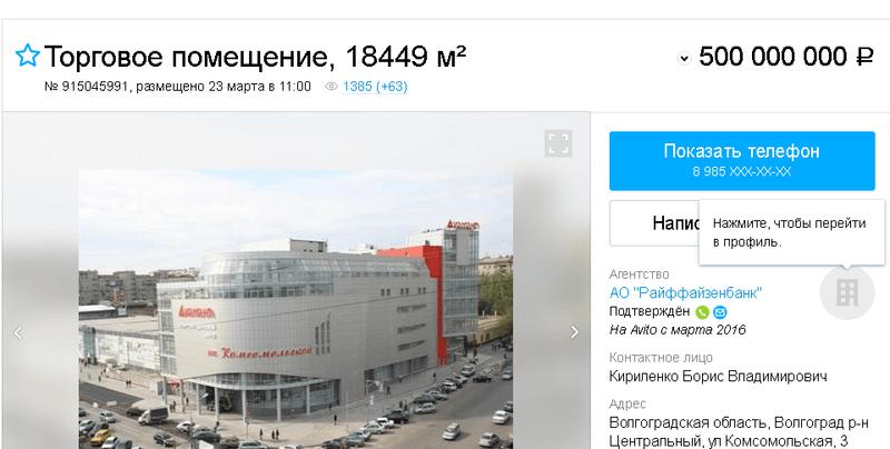 Диамант на Комсомольской выставлен на продажу
