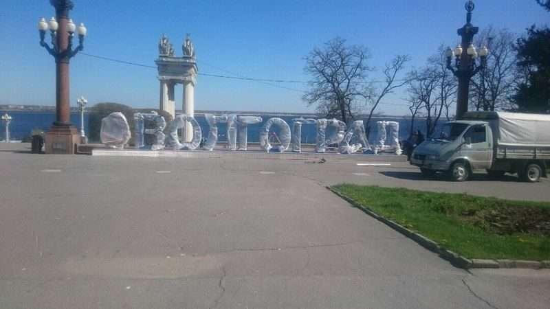 В Волгограде устанавливают новый арт-объект к ЧМ-2018