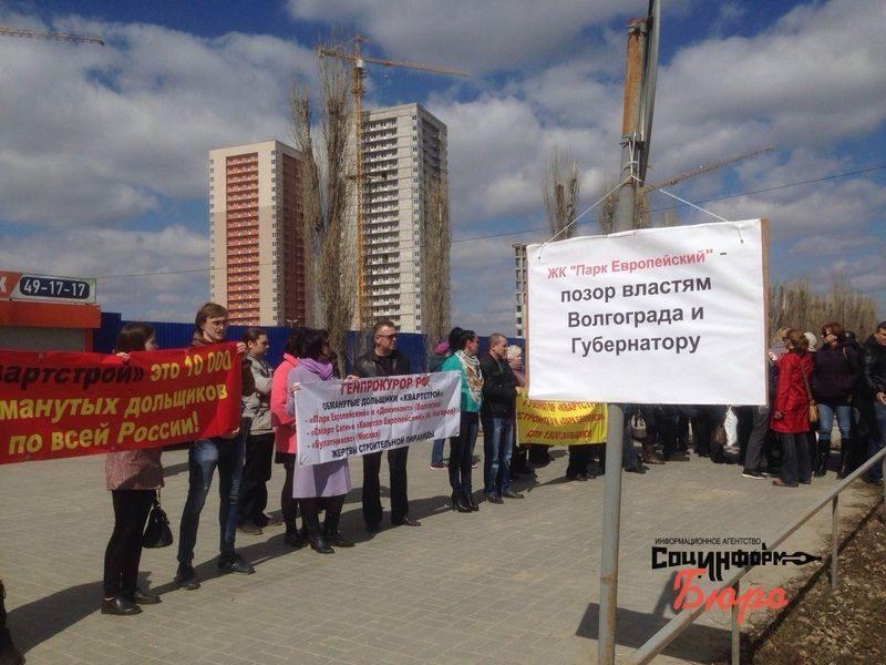 """В Волгограде обманутые дольщики ЖК """"Парк Европейский"""" вышли на митинг"""