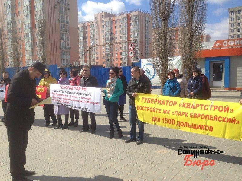 В Волгограде обманутые дольщики ЖК
