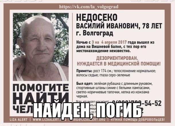 В Волгограде нашли тело пропавшего жителя Краснооктябрьского района