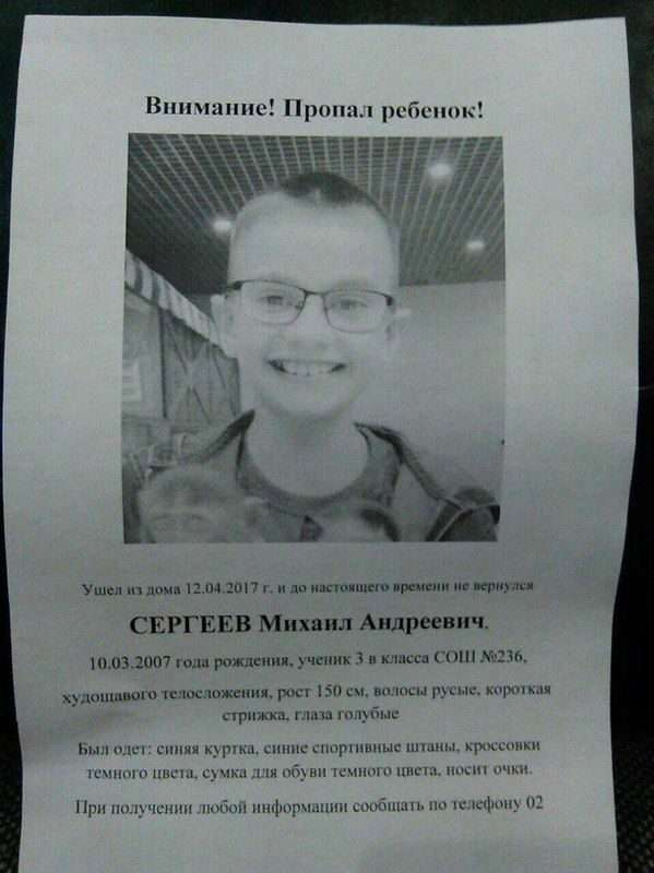 Пропавшего школьника из Знаменска нашли в Волжском