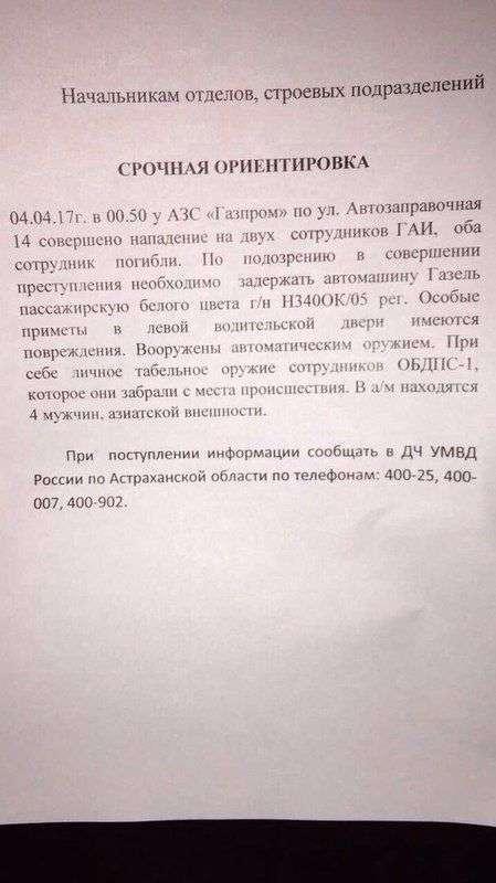 В Астрахани объявлен план-перехват