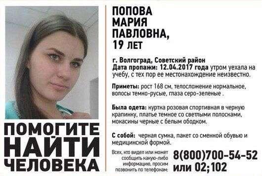В Волгограде без вести пропала 19-летняя студентка