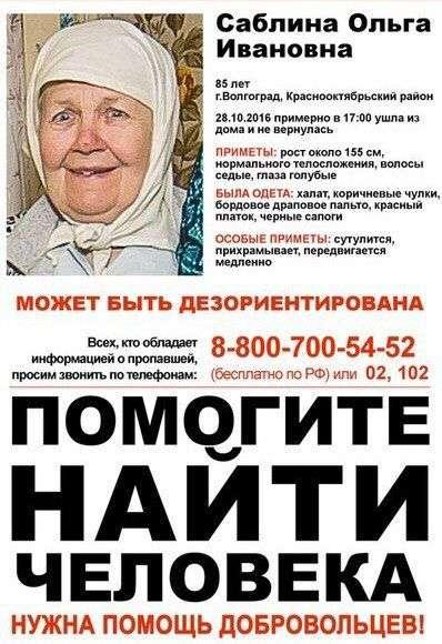 В Волгограде добровольцы снова выйдут на поиски пропавшей пенсионерки
