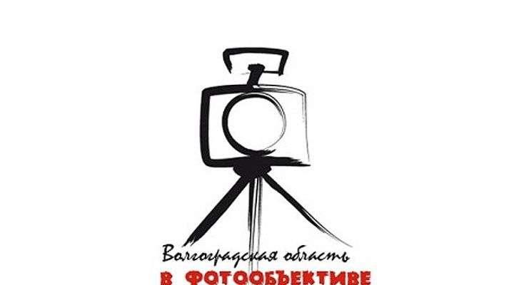 В Волгоградском регионе стартует открытый конкурс среди фотографов