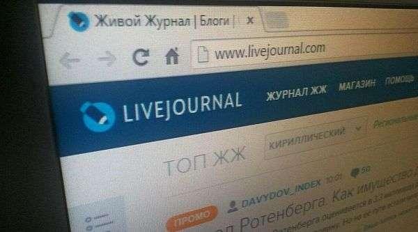 """В """"Живом журнале"""" теперь запрещена политическая агитация"""