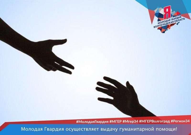 В Волгограде начали выдавать гуманитарную помощь