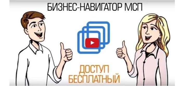 В бизнес Волгограда теперь можно попасть по навигатору