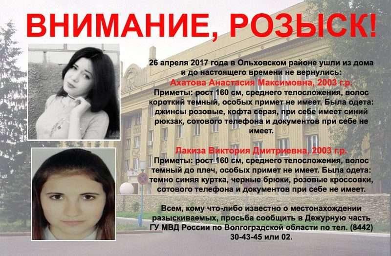 В Волгоградской области без вести пропали две 14-летние школьницы