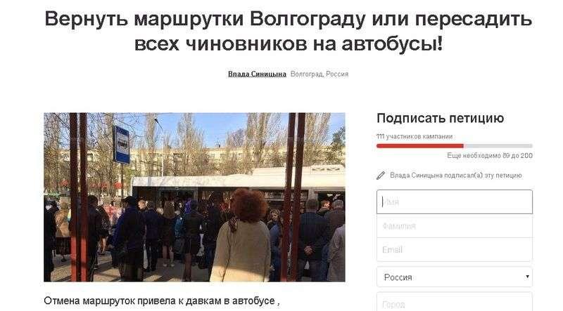 Волгоградцы предлагают пересадить чиновников в автобусы