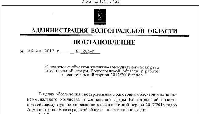 В Волгоградской области начинают подготовку к зиме