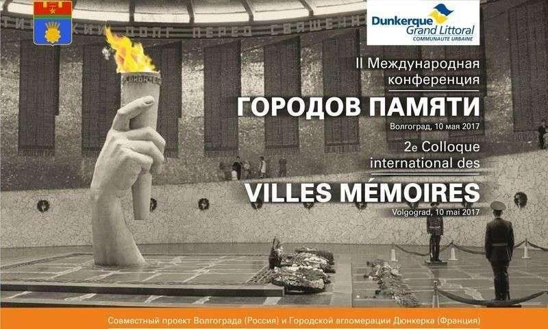 9 мая в Волгоград приедут иностранные делегации
