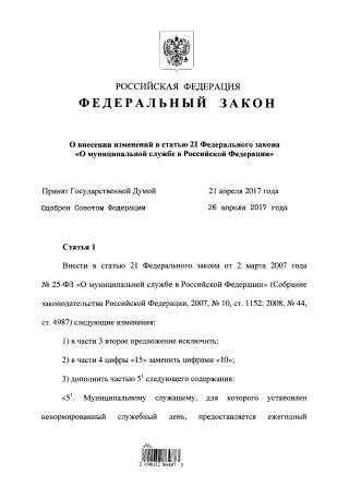 Путин подписал закон о сокращении отпусков для муниципальных служащих