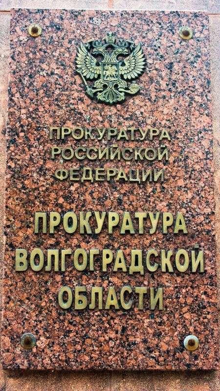 В Волгограде замуправляющего пенсионного фонда получил штраф