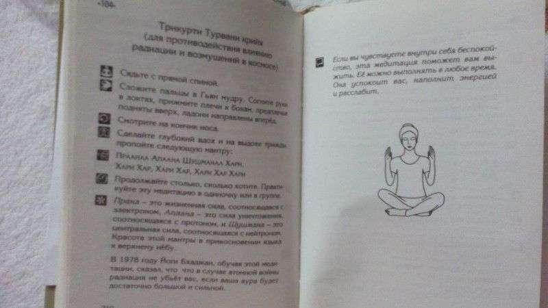 Ехавшая с поднятой рукой волгоградка занималась медитацией в электричке