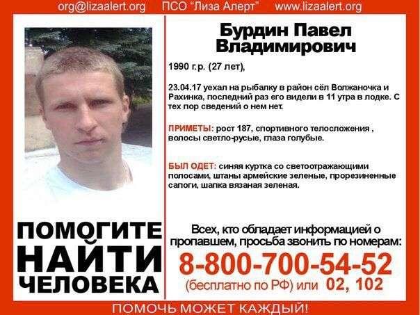 Волгоградцев снова просят помочь в поиске пропавшего 27-летнего рыбака