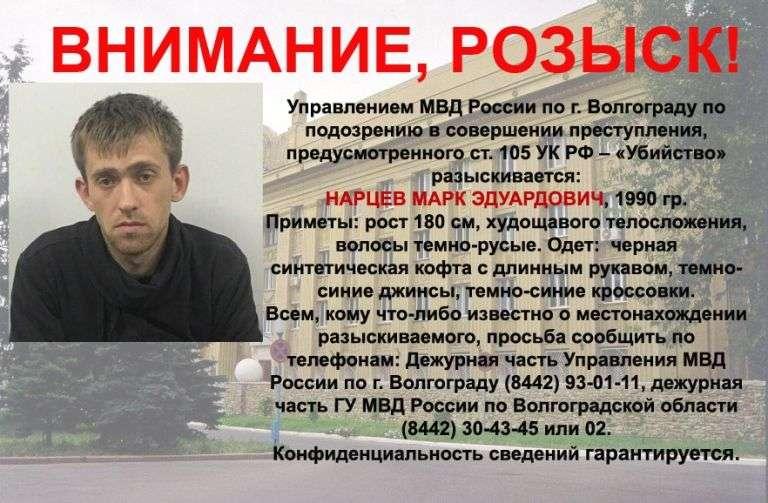 Волгоградская полиция по подозрению в убийстве разыскивает 27-летнего Марка Нарцева