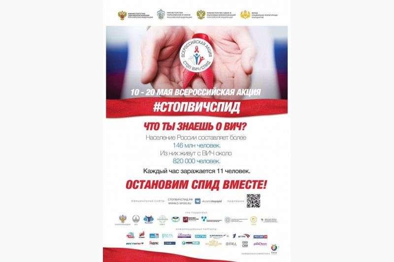 В Волгограде пройдет ежегодная акция «СТОП ВИЧ/СПИД»