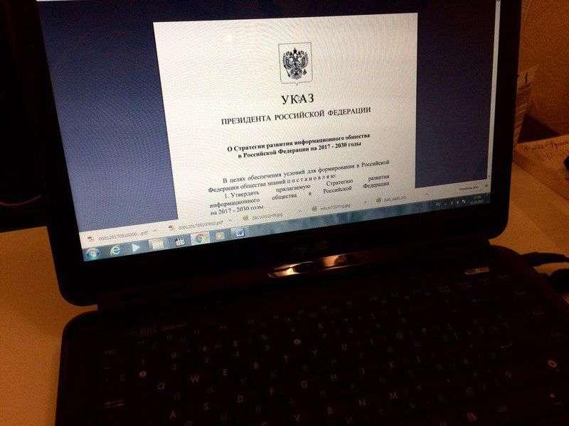 Владимир Путин подписал указ против анонимности в сети