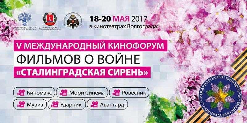 В Волгоградской области пройдет фестиваль «Сталинградская сирень»