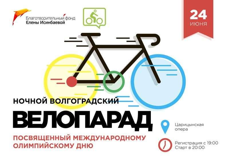 В Волгограде пройдет ночной велопарад