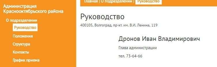 Назначен новый глава Краснооктябрьского района