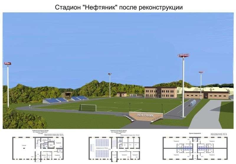 Обновленный стадион «Нефтяник» откроют в августе