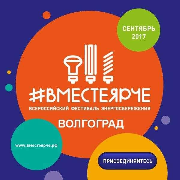 Волгоград примет участие в фестивале #ВместеЯрче