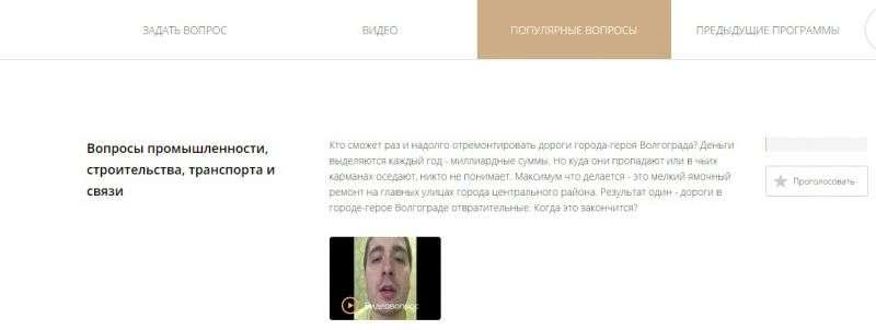 Президенту РФ в преддверии