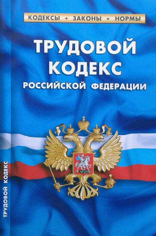 Путин внес изменения в Трудовой кодекс России
