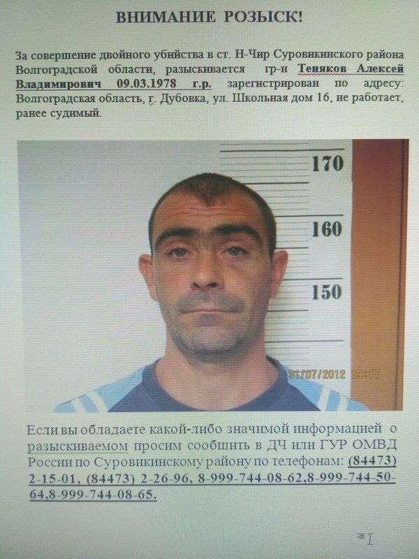 За совершение двойного убийства разыскивается житель Дубовки