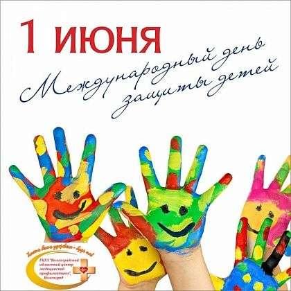 В Волгограде в День защиты детей в поликлиниках пройдут профилактические акции
