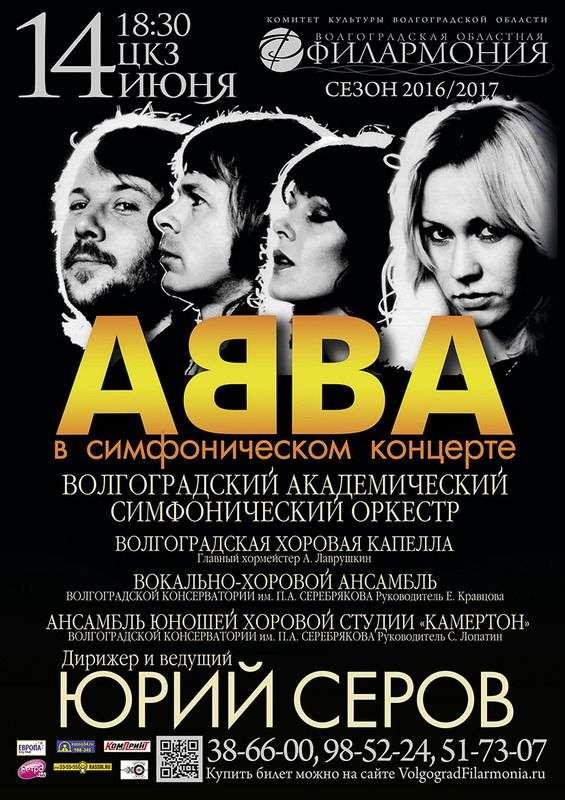 Волгоградский оркестр исполнит хиты «ABBA»
