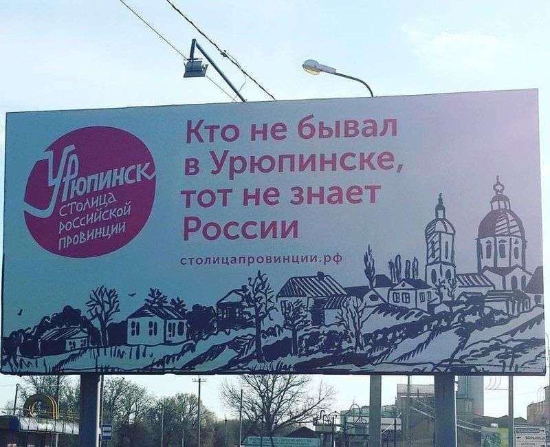 В Урюпинске пройдет форум малых городов России