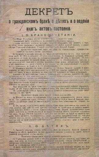 Волгоградский госархив покажет историю региональной службы ЗАГС