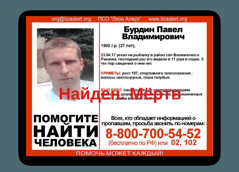 Под Волгоградом найдено тело пропавшего три месяца назад Павла Бурдина