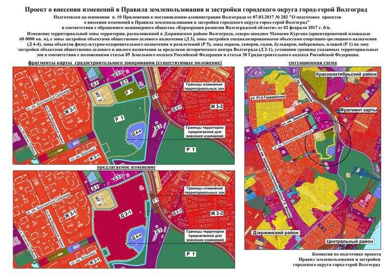 В Волгограде часть ландшафта у подножья Мамаева Кургана оставят в покое