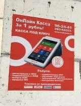 Волгоградское УФАС запретило очередную ненадлежащую рекламу