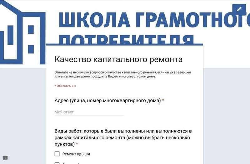 В Волгоградской области проводится опрос о качестве капремонта в домах