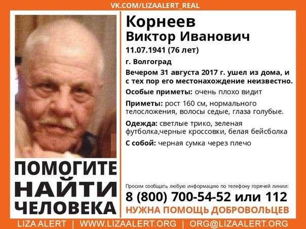В Волгограде продолжаются поиски пропавшего пенсионера