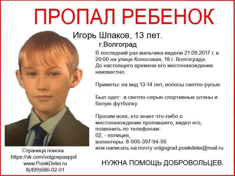 В Волгограде после ссоры с родителями пропал подросток