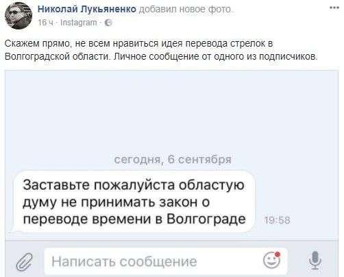 В Волгограде перевод времени разделил жителей на два враждующих лагеря