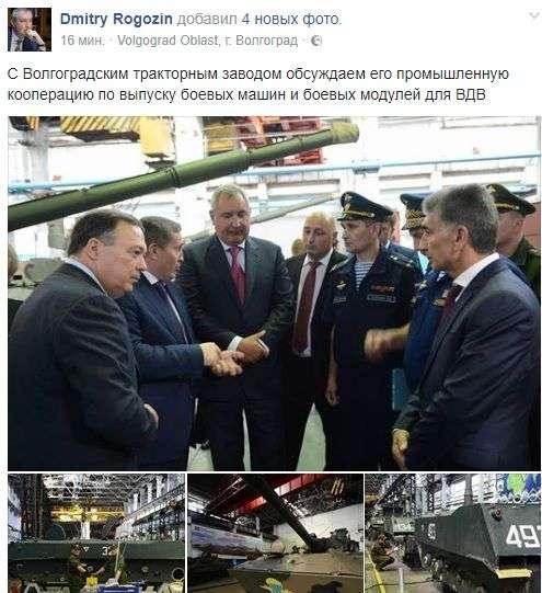 Дмитрий Рогозин опубликовал фото из Волгограда
