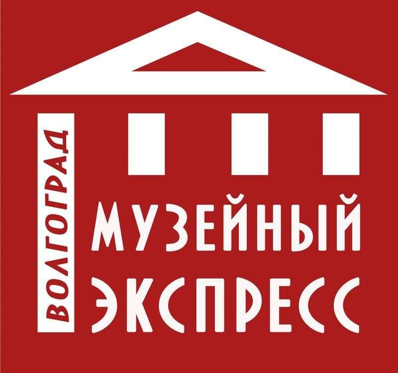 По Волгограду вновь проедет «Музейный экспресс»