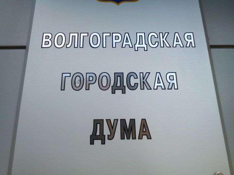 В волгоградской Гордуме сократили депутатов