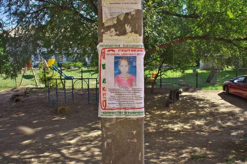 В Калаче-на-Дону волонтеры и полиция ищут ребенка порознь
